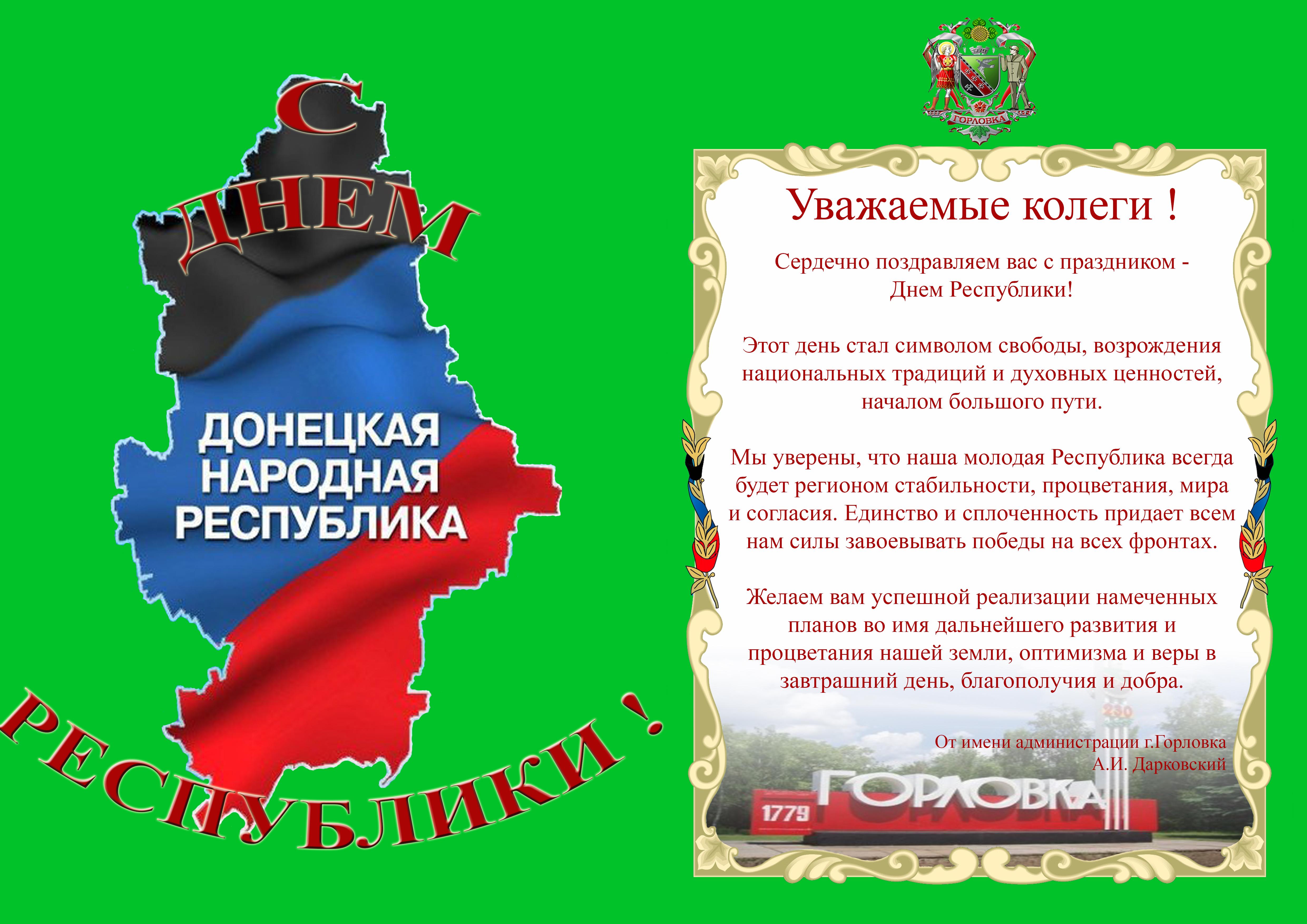 Поздравления и открытки с Днем работника прокуратуры 62